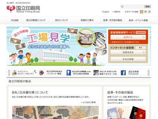滋賀県彦根市にある「国立印刷局彦根工場」では、普段私たちが使っているお札の製造風景を見学することができ、1億円の重さを体験できるコーナーや偽造防止技術を学ぶことができます。