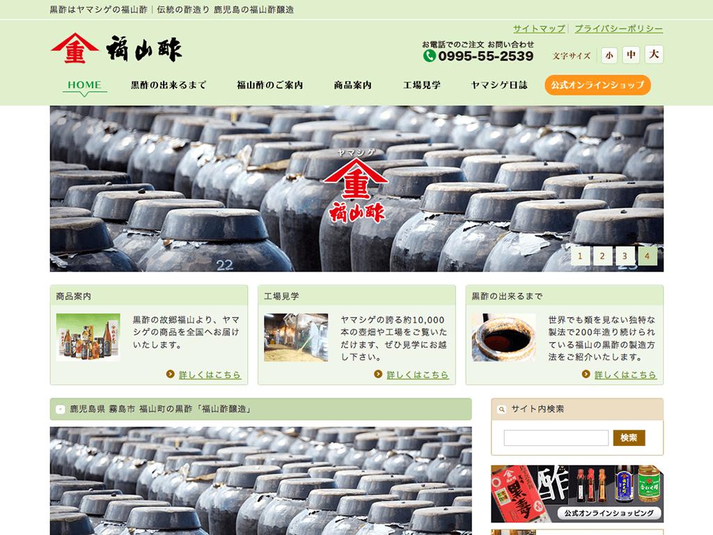 福山酢醸造