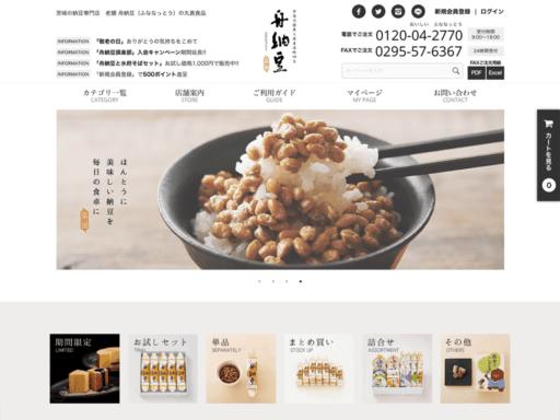 生産量日本一を誇る納豆王国・茨城県の常陸大宮市にある「納豆ファクトリー」では、納豆の魅力や舟納豆をはじめ様々な納豆の製造工程を見学できる、一般向けの工場見学を受け付けています。