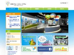 日本を代表する熱気球の街・佐賀市にある「佐賀バルーンミュージアム」では、世界最高水準のフライトシュミレーターや本物のバルーン展示で一年中バルーンの世界観を体感することができます。