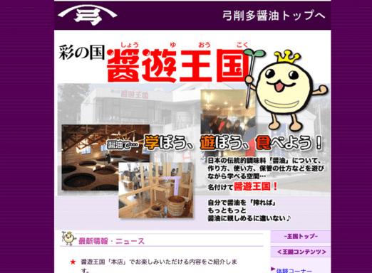 埼玉県日高市にある「醤遊王国」では、醤油の原材料から作り方・使い方・保管の仕方など、伝統のしょうゆ作りの様子を見学できる工場見学や、自分で醤油を絞るしぼり体験も受け付けています。