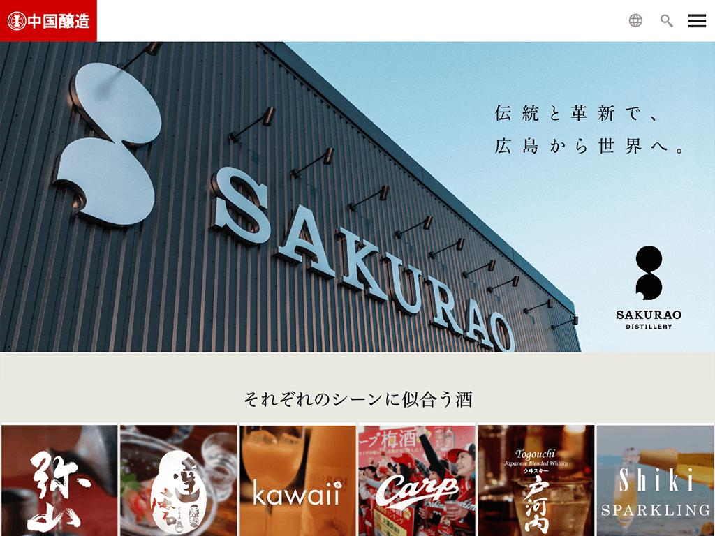 中国醸造工場見学|kojo-kengaku.com