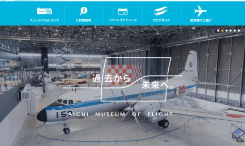 あいち航空ミュージアム|工場見学・体験・社会見学ナビ