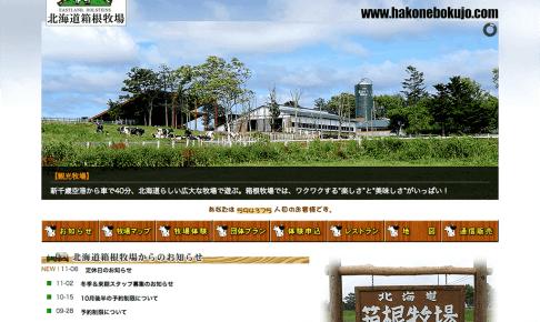 工場見学・体験学習【北海道箱根牧場】