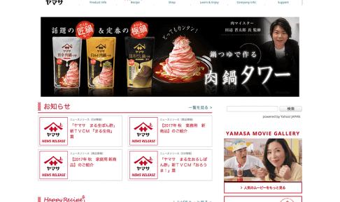 工場見学・体験学習【ヤマサ醤油・銚子工場】