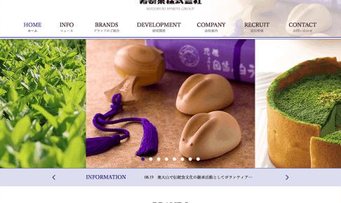 工場見学・体験学習【お菓子の壽城】
