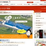 タカノフーズ・納豆工場見学ツアー