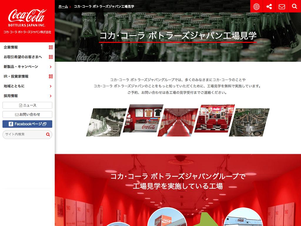 コカ・コーラ工場見学