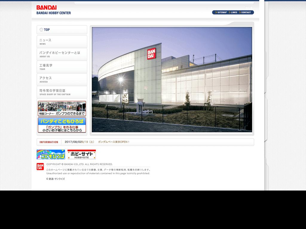 工場見学・体験・社会見学ナビ【バンダイホビーセンター】