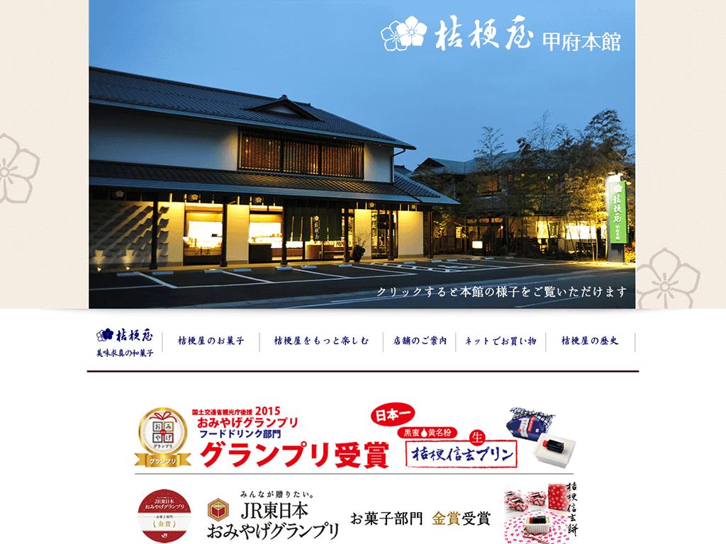 工場見学・体験・社会見学ナビ【桔梗屋】