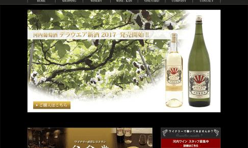 工場見学・体験・社会見学ナビ【河内ワイン】