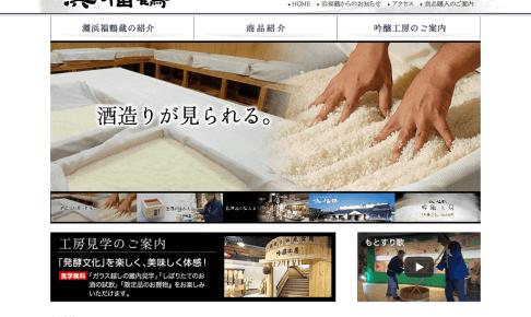 工場見学・体験・社会見学ナビ【浜福鶴銘醸】