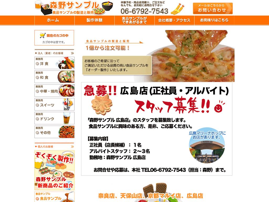 工場見学・体験・社会見学ナビ【森野サンプル】