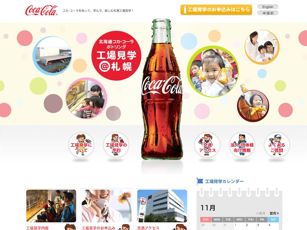 コカ・コーラ札幌工場見学