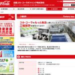 コカ・コーラ砺波工場