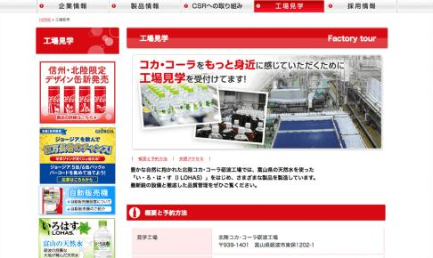 コカ・コーラ砺波工場工場見学