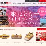 畑田本舗・ハタダお菓子館