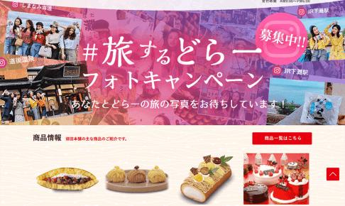 工場見学・体験・社会見学【畑田本舗・ハタダお菓子館】