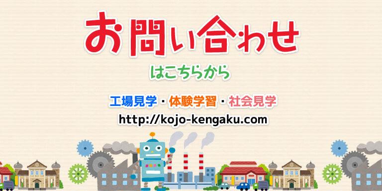 工場見学 体験学習 社会見学ナビ【お問い合わせ】