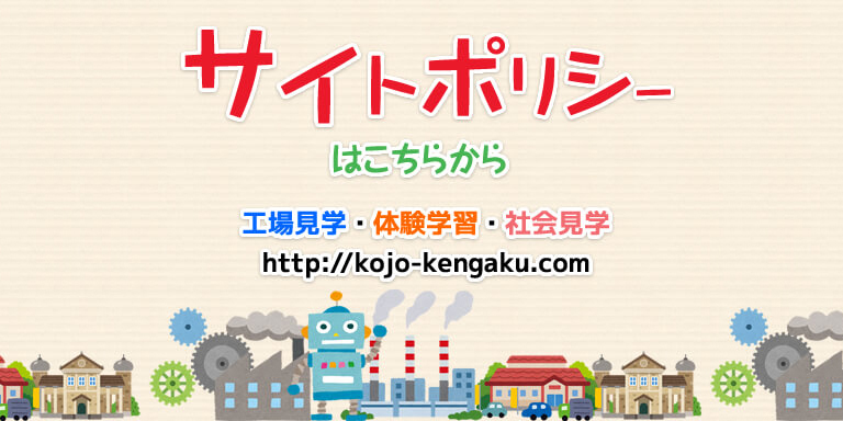 工場見学 体験学習 社会見学ナビ【サイトポリシー】