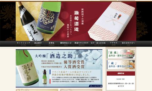工場見学・体験・社会見学【灘菊酒造】