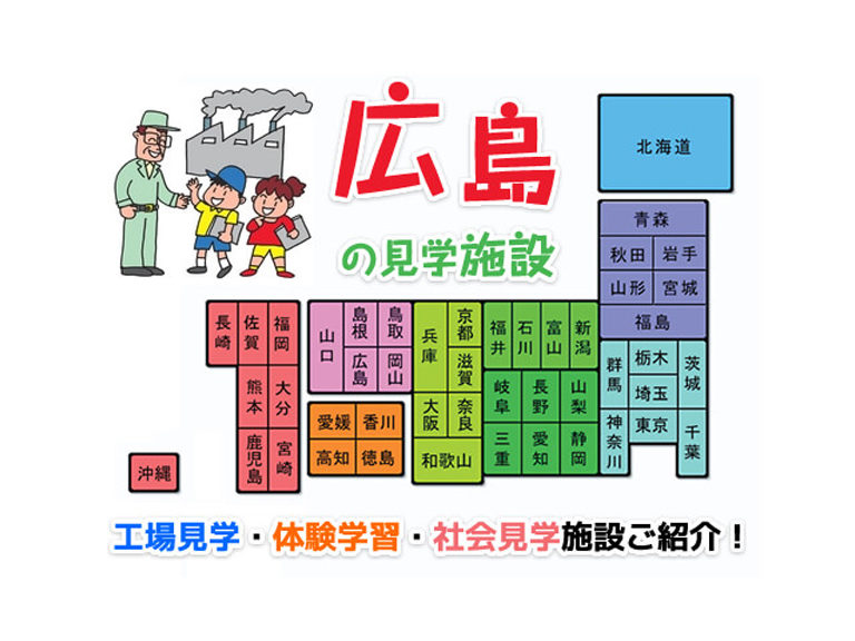 広島の工場見学