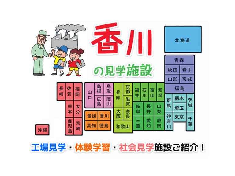 香川の工場見学