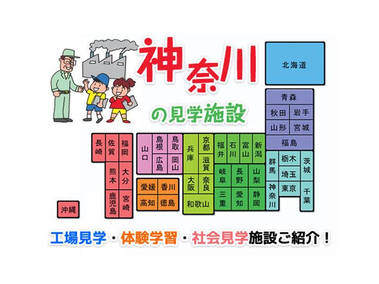 神奈川の工場見学