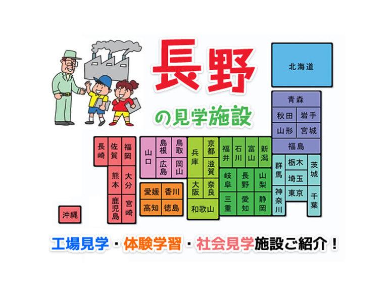 長野の工場見学