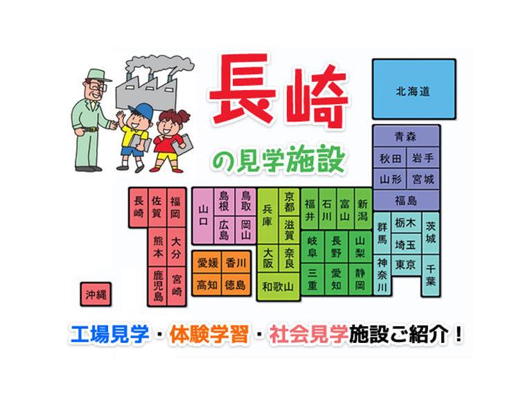 長崎の工場見学
