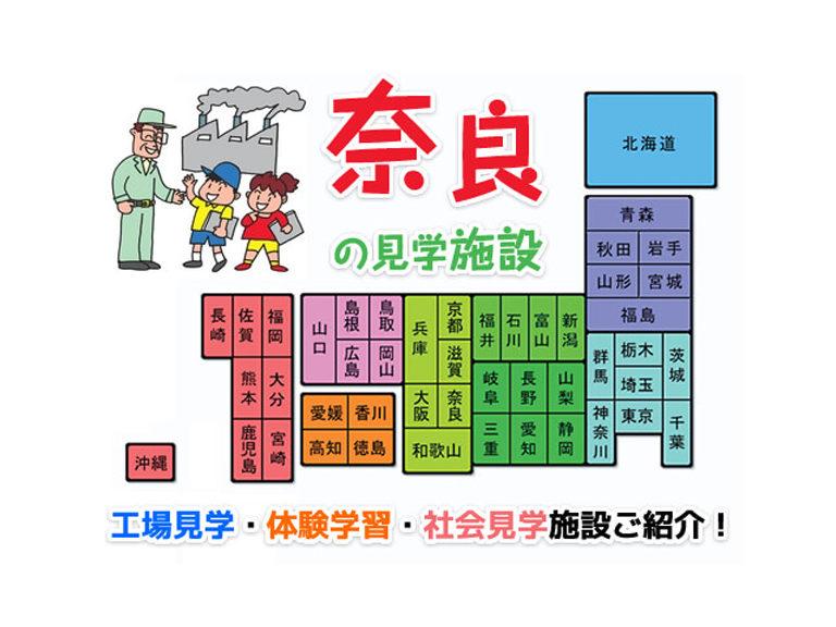 奈良の工場見学