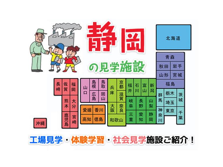 静岡の工場見学