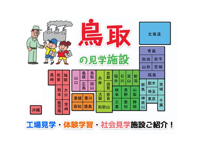 鳥取の工場見学