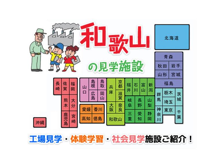 和歌山の工場見学