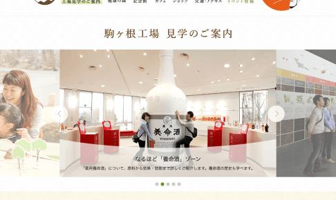 工場見学 体験学習 社会見学【養命酒・駒ヶ根工場】
