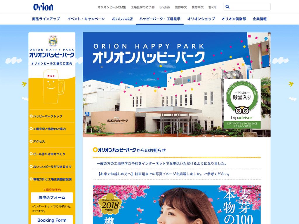 工場見学・体験・社会見学【オリオンビール・ハッピーパーク】