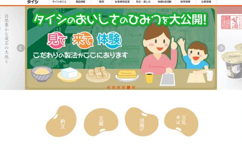 工場見学 体験学習 社会見学【太子食品・日光工場】