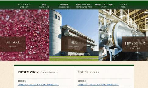 工場見学 体験学習 社会見学【池田ワイン城】