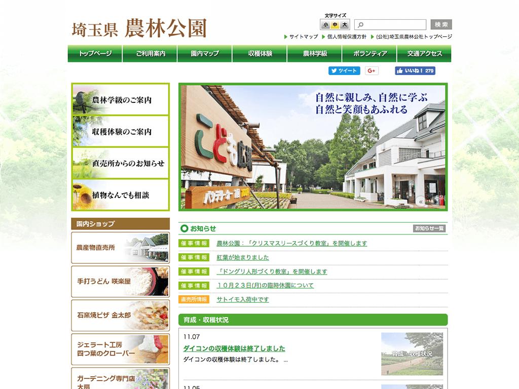 収穫体験学習 社会見学【埼玉県農林公園】