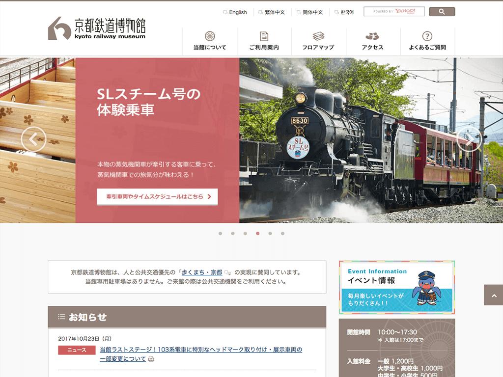 京都鉄道博物館(梅小路)