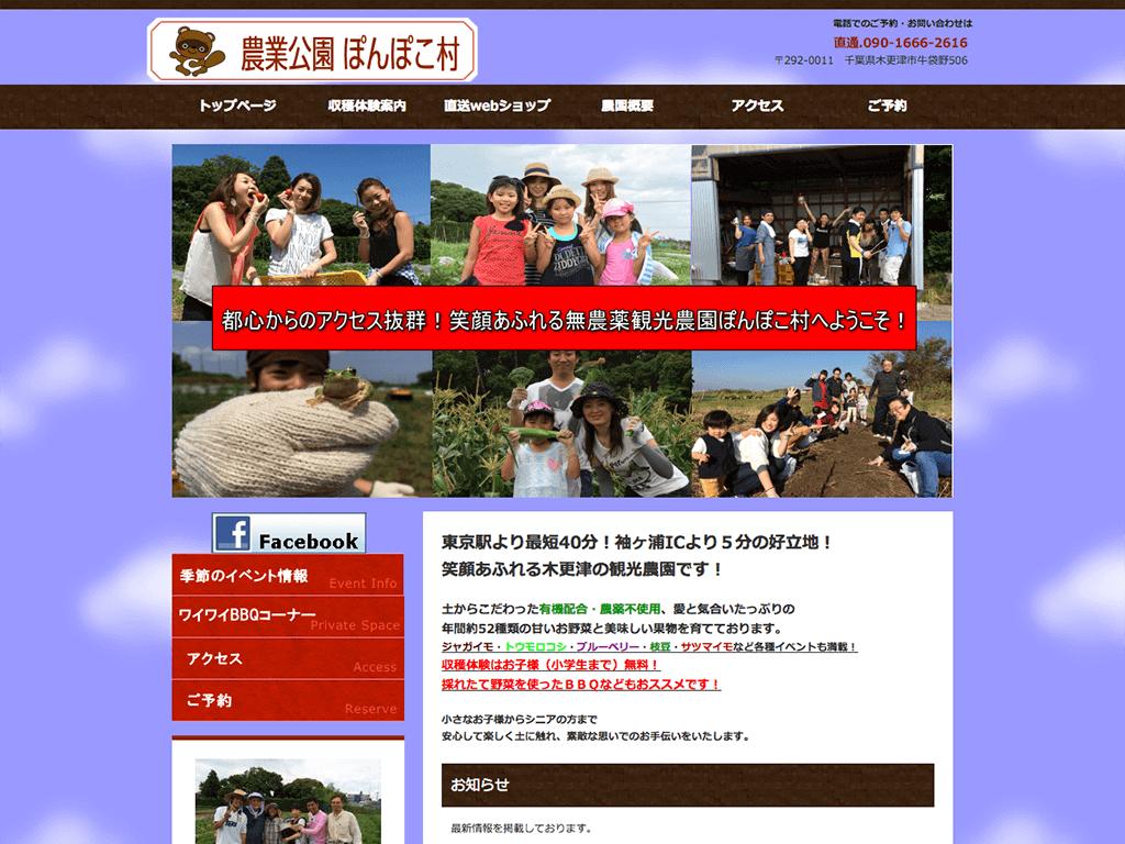 収穫体験学習 社会見学【農業公園ぽんぽこ村】