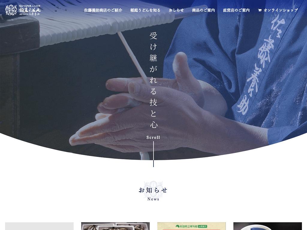 工場見学 調理体験学習 社会見学【稲庭うどん・佐藤養助商店】