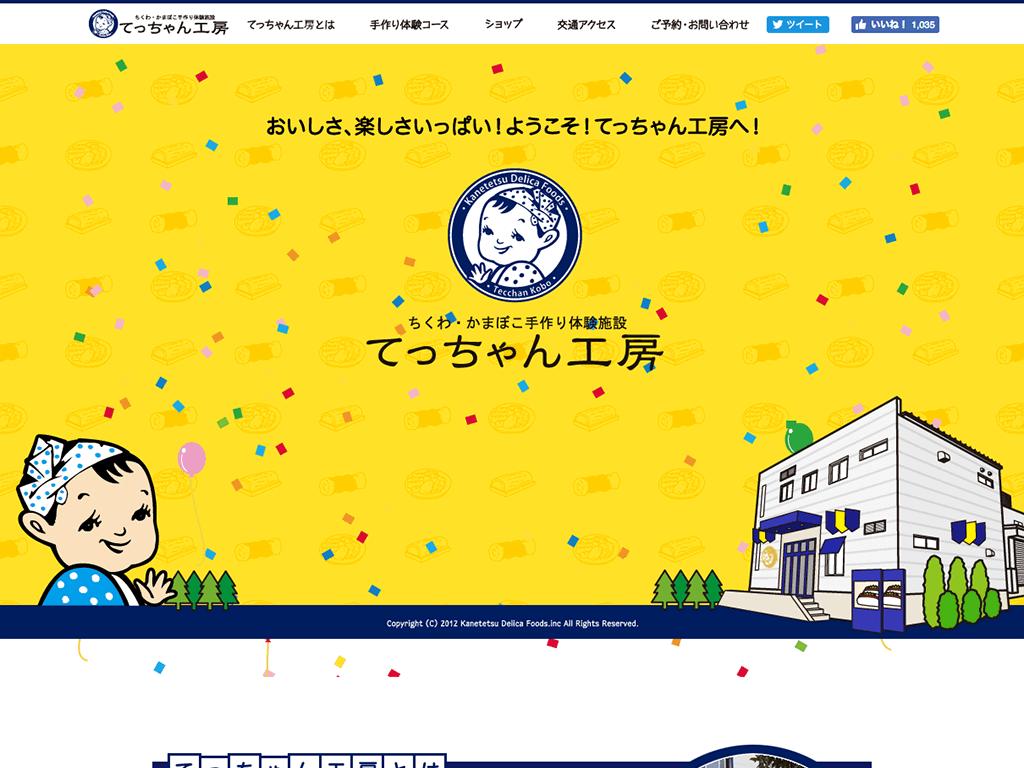 工場見学 体験学習 社会見学【てっちゃん工房】