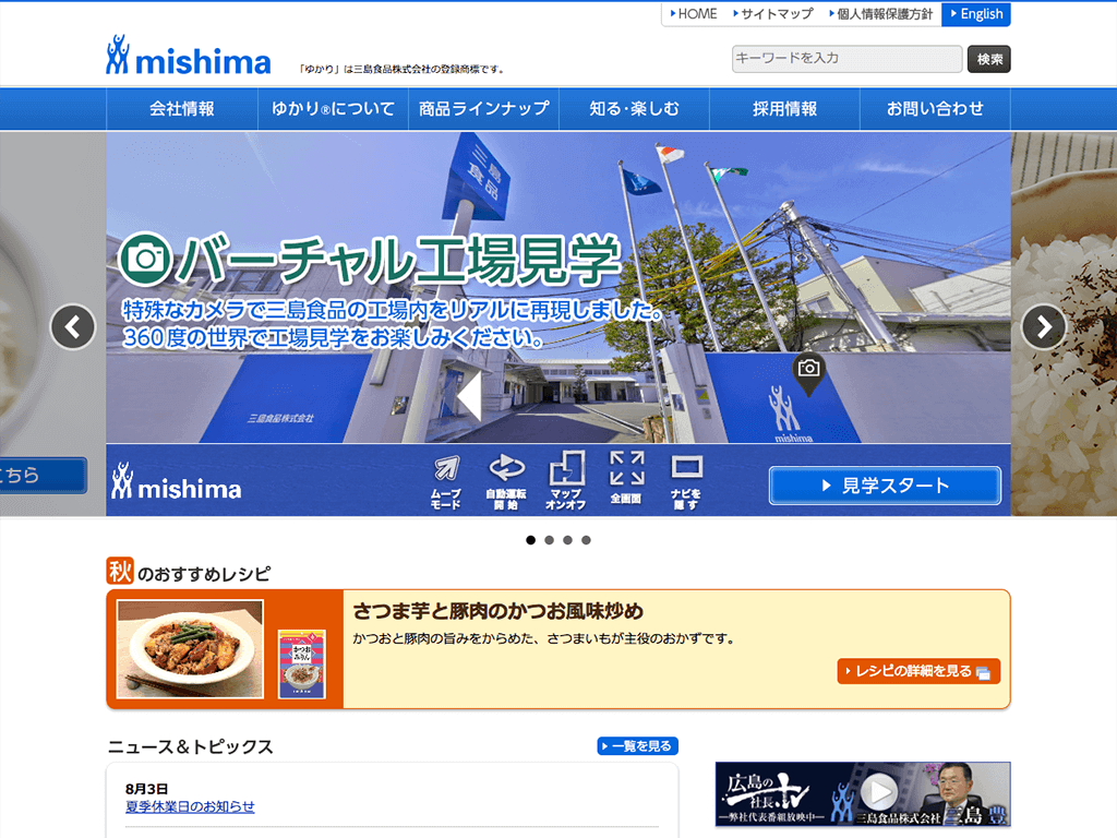 工場見学 体験学習 社会見学【ゆかり三島食品広島工場】