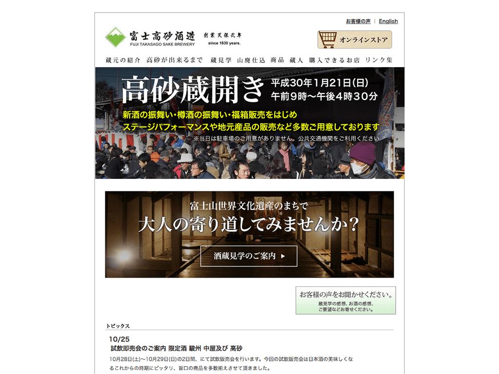 工場見学 体験学習 社会見学【富士高砂酒造】