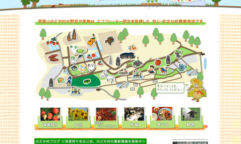 収穫体験・体験学習【農業公園信貴山のどか村】