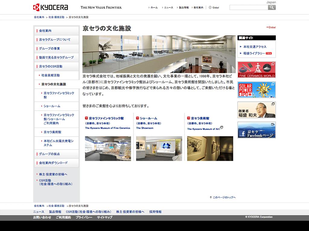 体験学習 社会見学【京セラ・ファインセラミック館】