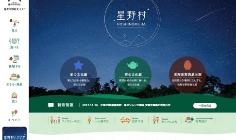 工場見学 体験学習 社会見学ナビ【星のふるさと公園】