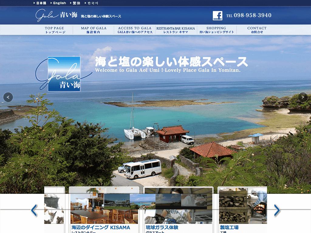 工場見学 体験学習 社会見学ナビ【Gala(ガラ)青い海】
