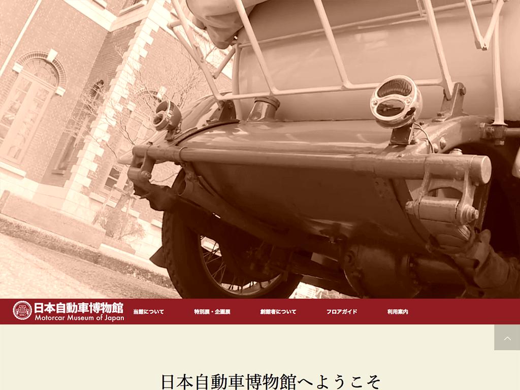 日本自動車博物館見学・社会見学